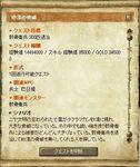SRO[2010-05-26 19-55-23]_78.jpg