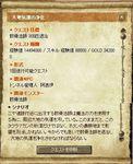 SRO[2010-07-23 16-53-29]_17.jpg