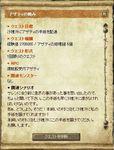 SRO[2011-01-15 22-34-10]_01.jpg